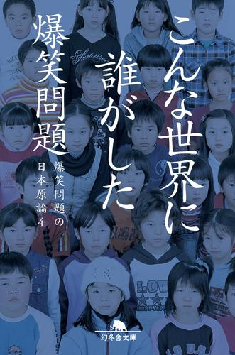 こんな世界に誰がした 爆笑問題の日本原論4 漫画