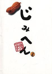 じみへん(3) 漫画