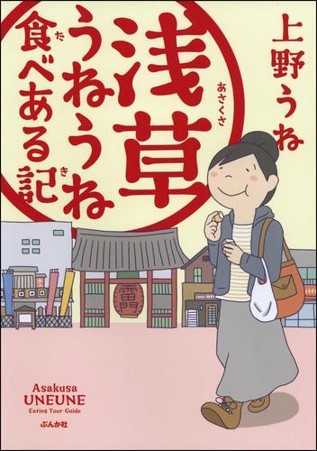 浅草うねうね食べある記 漫画