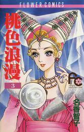 桃色浪漫(ろまん)(3) 漫画