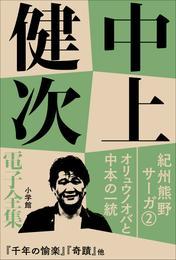 中上健次 電子全集2 『紀州熊野サーガ2 オリュウノオバと中本の一統』 漫画