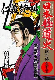 日本極道史~昭和編 第三十二巻 漫画