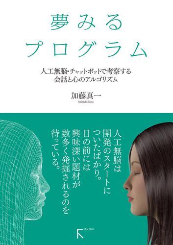 夢みるプログラム ~人工無脳・チャットボットで考察する会話と心のアルゴリズム~ 漫画