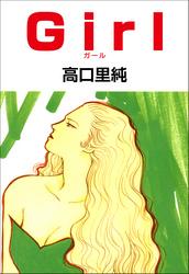 Girl 漫画