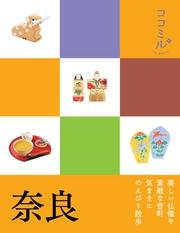 ココミル 奈良(2017年版) 漫画