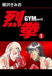 烈拳 GYM Part2(1) 漫画