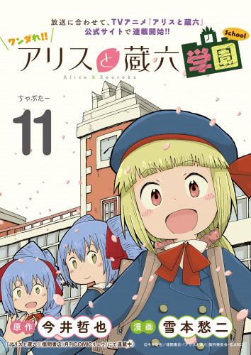 ワンダれ!!アリスと蔵六学園 ちゃぷたー11 漫画