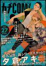 カチCOMI vol.27 漫画
