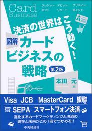 図解 カードビジネスの戦略〈第2版〉