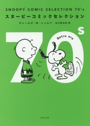 SNOOPY COMIC SELECTION 70's 漫画