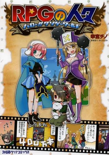 RPGの人々 〜ハロー!! クソゲーワールド〜 漫画