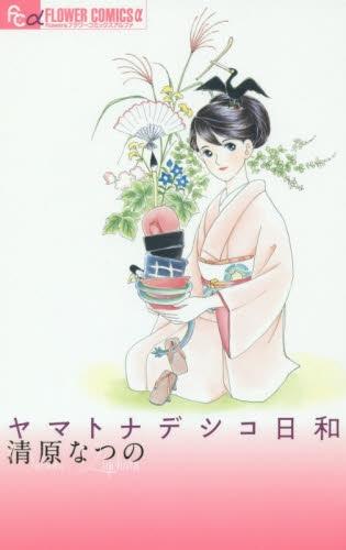 ヤマトナデシコ日和 漫画