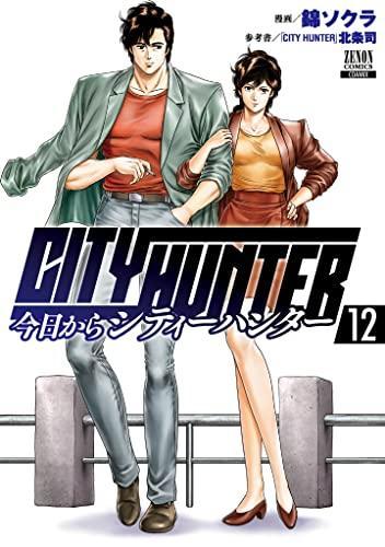 今日からシティーハンター CITY HUNTER (1-9巻 最新刊) 漫画