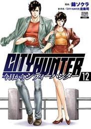 今日からCITY HUNTER(1-8巻 最新刊)