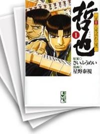 【中古】哲也 雀聖と呼ばれた男 [文庫版] (1-22巻) 漫画
