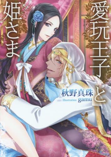 【ライトノベル】愛玩王子と姫さま 漫画
