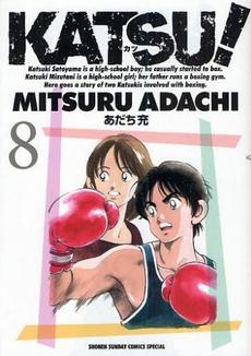 KATSU! [B6版] (1-8巻 全巻) 漫画