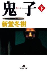 鬼子 2 冊セット最新刊まで 漫画