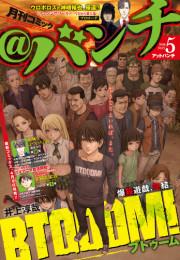 月刊コミック@バンチ 9 冊セット最新刊まで 漫画