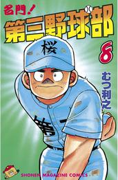 名門!第三野球部(8) 漫画