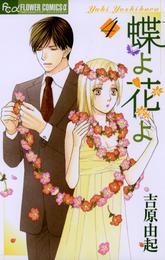 蝶よ花よ(4)