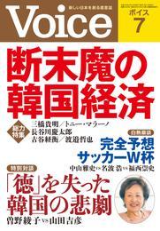 Voice 平成26年7月号 漫画