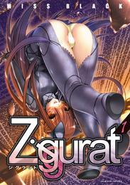 Ziggurat1 漫画