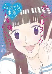 るみちゃんの事象(3) 漫画