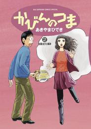 かびんのつま(2) 漫画