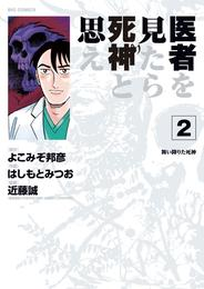 医者を見たら死神と思え(2) 漫画
