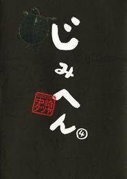 じみへん(4) 漫画