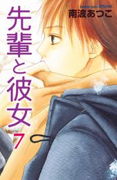 先輩と彼女 リマスター版(7) 漫画