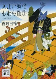 大江戸妖怪かわら版7 大江戸散歩 漫画