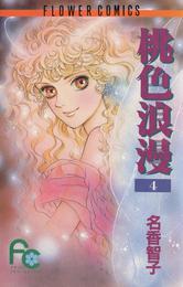 桃色浪漫(ろまん)(4) 漫画