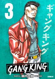 ギャングキング(3) 漫画
