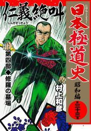 日本極道史~昭和編 第三十三巻 漫画