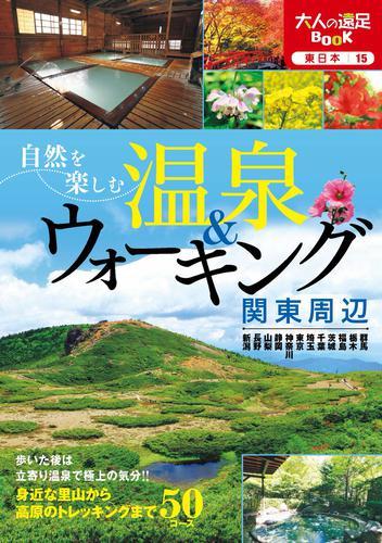 自然を楽しむ温泉&ウォーキング 関東周辺 漫画