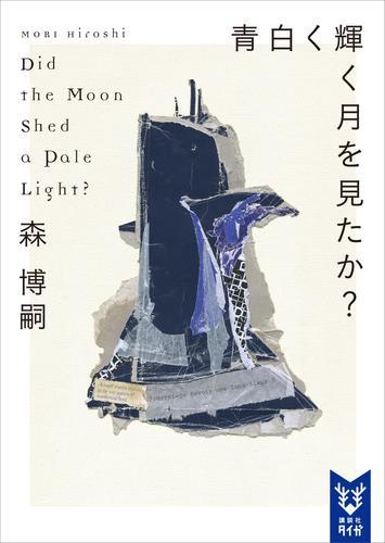 青白く輝く月を見たか? Did the Moon Shed a Pale Light? 漫画