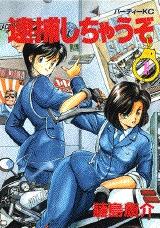 逮捕しちゃうぞ (1-7巻 全巻) 漫画
