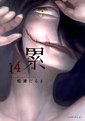 累 (1-14巻 全巻) 漫画