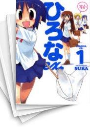 【中古】ひろなex (1-5巻) 漫画