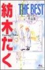 紡木たくTHE BEST読みきり作品集 漫画
