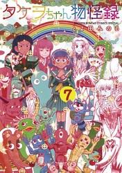 タケヲちゃん物怪録 7 冊セット全巻 漫画
