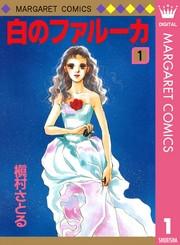 白のファルーカ 8 冊セット全巻