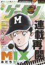 ゲッサン 39 冊セット最新刊まで 漫画
