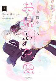 お嬢と東雲 3 冊セット全巻