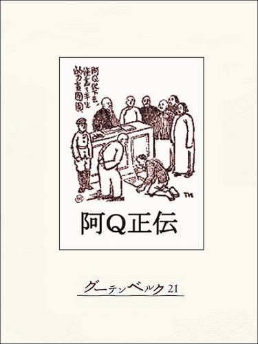 阿Q正伝 漫画