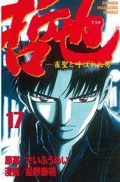 哲也~雀聖と呼ばれた男~(17) 漫画