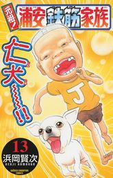 元祖! 浦安鉄筋家族 13 漫画