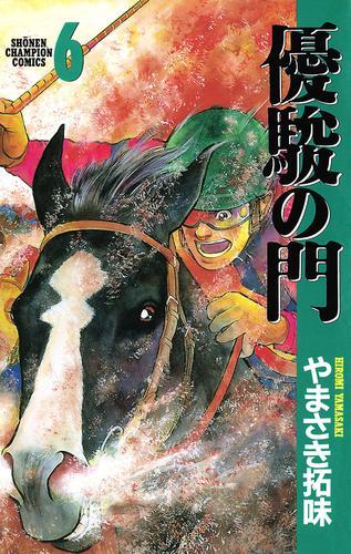 優駿の門(6) 漫画